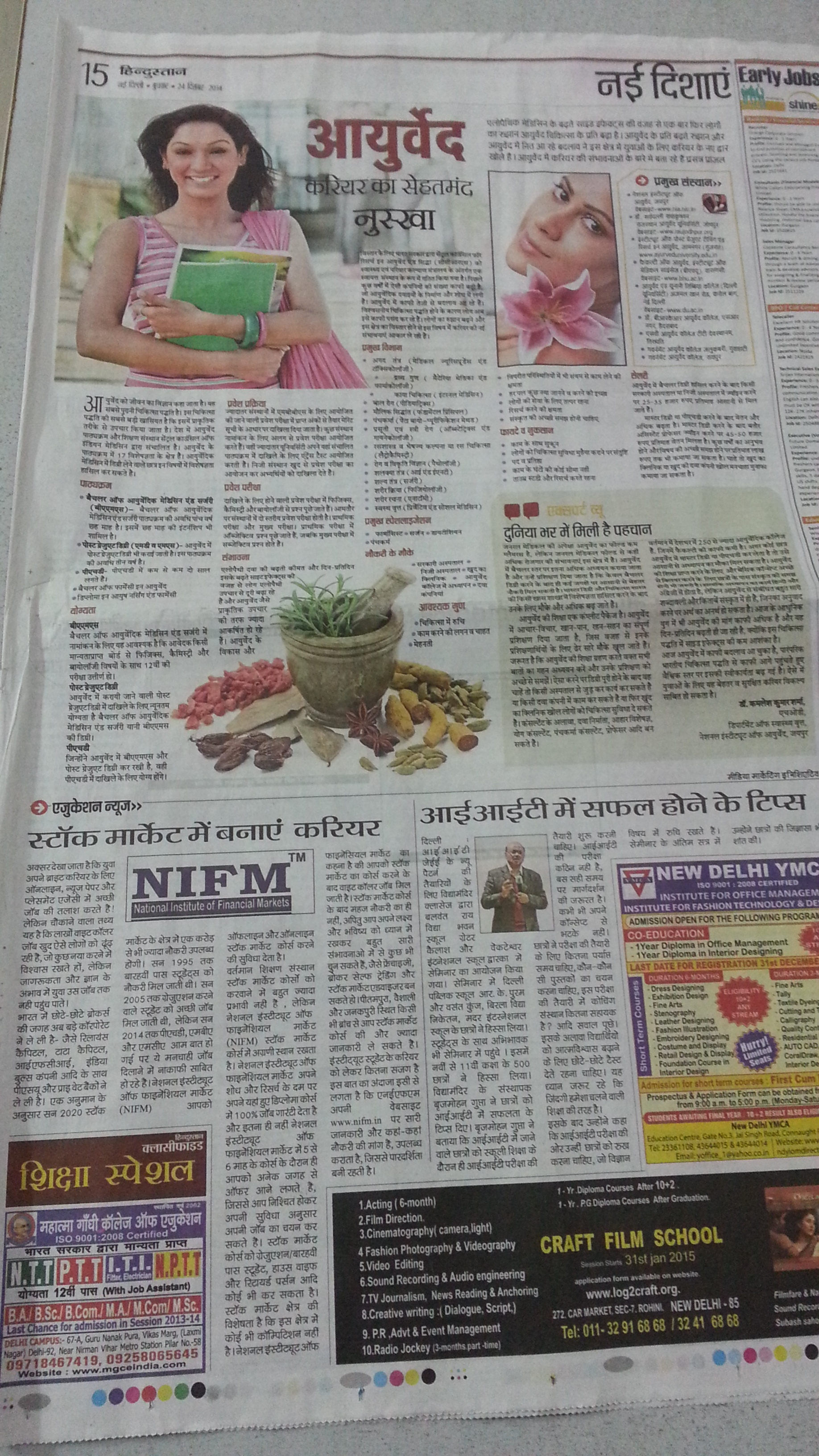About Career in Stock Market article published in Hindustan Hindi News paper - NIFM